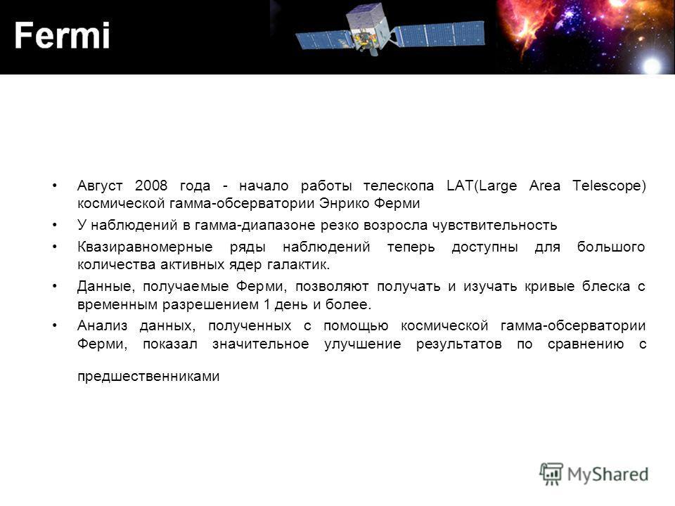 Август 2008 года - начало работы телескопа LAT(Large Area Telescope) космической гамма-обсерватории Энрико Ферми У наблюдений в гамма-диапазоне резко возросла чувствительность Квазиравномерные ряды наблюдений теперь доступны для большого количества а