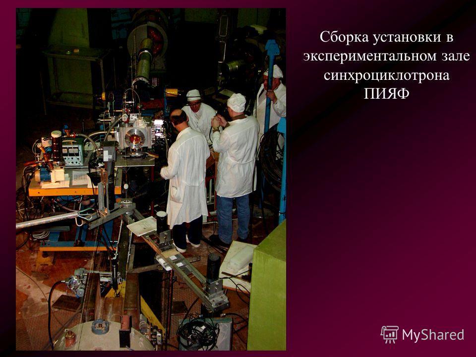 Сборка установки в экспериментальном зале синхроциклотрона ПИЯФ