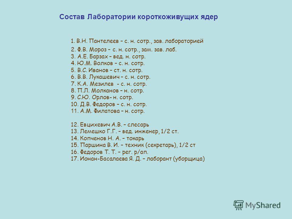 Состав Лаборатории короткоживущих ядер 1. В.Н. Пантелеев – с. н. сотр., зав. лабораторией 2. Ф.В. Мороз - с. н. сотр., зам. зав. лаб. 3. А.Е. Барзах – вед. н. сотр. 4. Ю.М. Волков – с. н. сотр. 5. В.С. Иванов – ст. н. сотр. 6. В.В. Лукашевич – с. н.