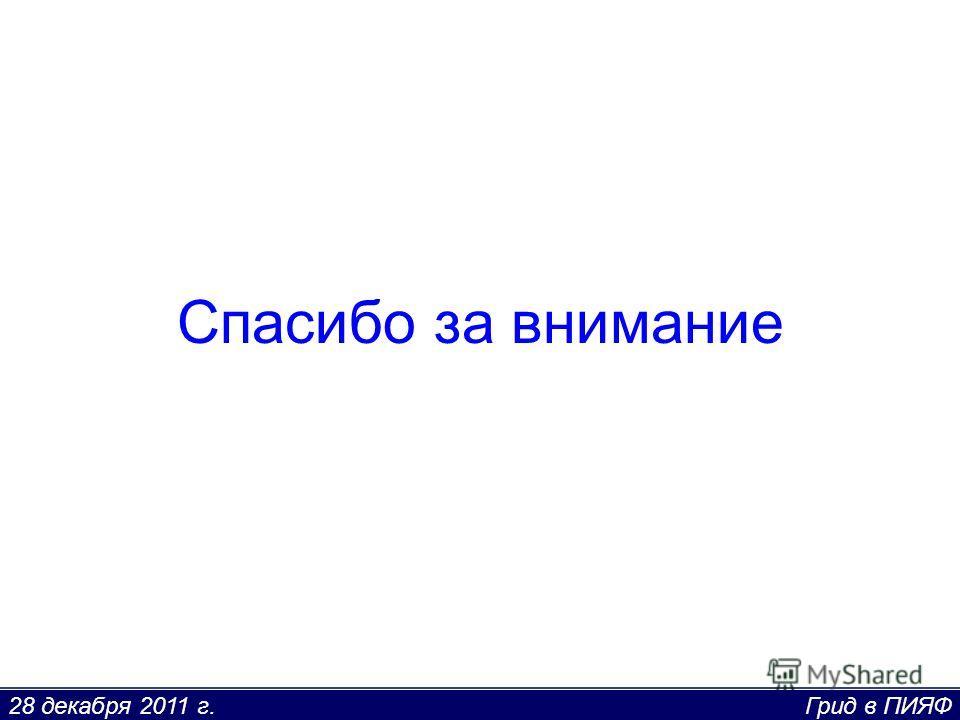 28 декабря 2011 г. Грид в ПИЯФ Спасибо за внимание