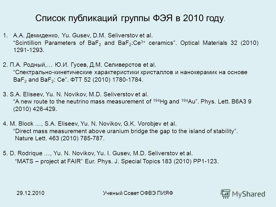 Ученый Совет ОФВЭ ПИЯФ Список публикаций группы ФЭЯ в 2010 году. 1.А.А. Демиденко, Yu. Gusev, D.M. Seliverstov et al. Scintillion Parameters of BaF 2 and BaF 2 :Ce 3+ ceramics. Optical Materials 32 (2010) 1291-1293. 2. П.А. Родный,… Ю.И. Гусев, Д.М.