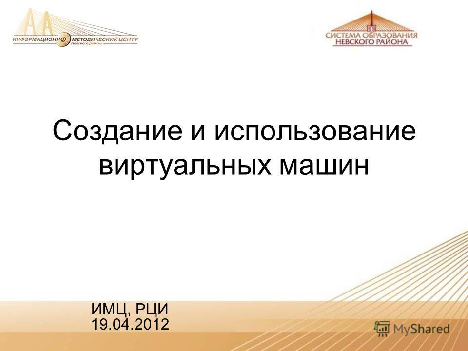 ИМЦ, РЦИ 19.04.2012 Создание и использование виртуальных машин