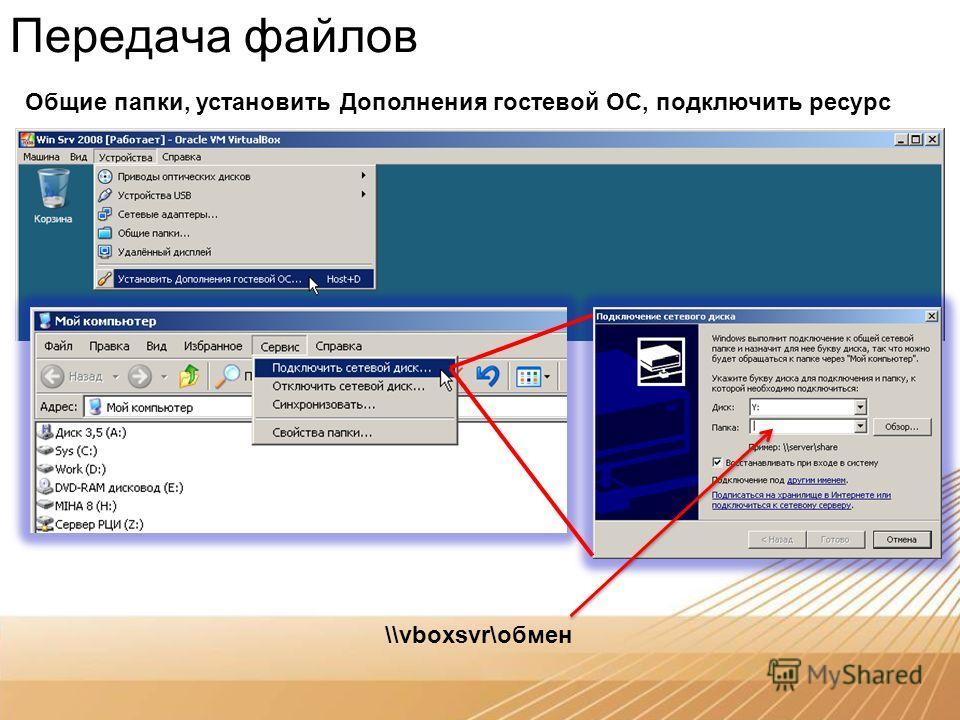 Передача файлов Общие папки, установить Дополнения гостевой ОС, подключить ресурс \\vboxsvr\обмен