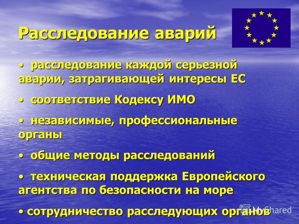 Слежение за движением судов Убежища: Убежища: законодательные рамки законодательные рамки независимое принятие решений независимое принятие решений инструменты для принятия решений инструменты для принятия решений SafeSeaNet: Европейская электронная
