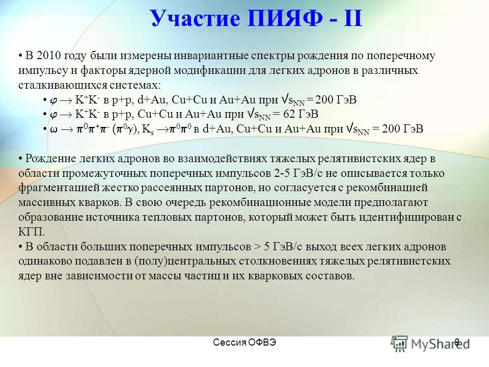 Сессия ОФВЭ8 Участие ПИЯФ - II В 2010 году были измерены инвариантные спектры рождения по поперечному импульсу и факторы ядерной модификации для легких адронов в различных сталкивающихся системах: K + K - в p+p, d+Au, Cu+Cu и Au+Au при s NN = 200 ГэВ
