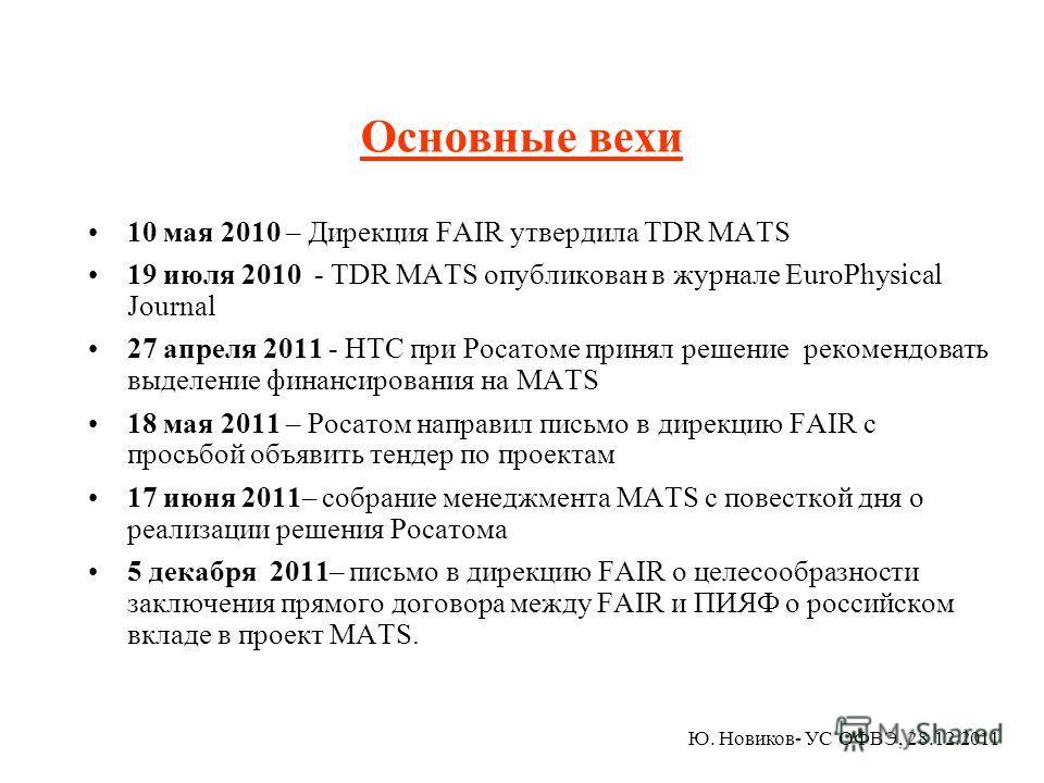Основные вехи 10 мая 2010 – Дирекция FAIR утвердила TDR МАТS 19 июля 2010 - TDR MATS опубликован в журнале EuroPhysical Journal 27 апреля 2011 - НТС при Росатоме принял решение рекомендовать выделение финансирования на MATS 18 мая 2011 – Росатом напр