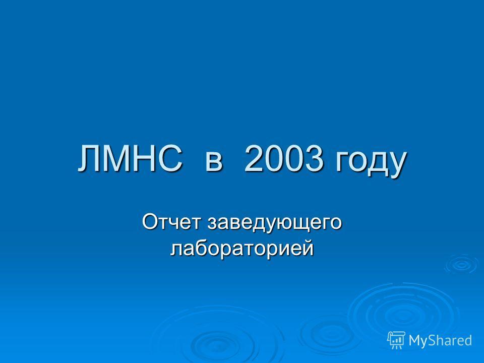 ЛМНС в 2003 году Отчет заведующего лабораторией