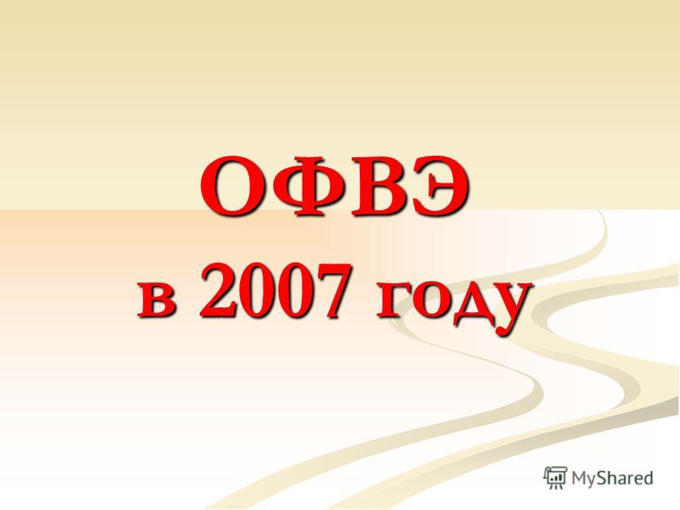 ОФВЭ в 2007 году