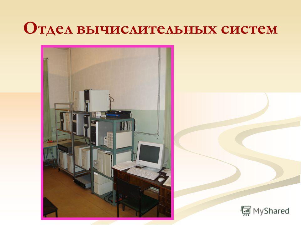 Отдел вычислительных систем