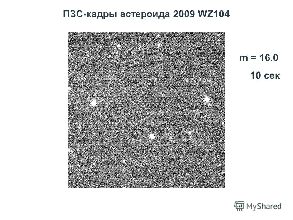 ПЗС-кадры астероида 2009 WZ104 m = 16.0 10 сек