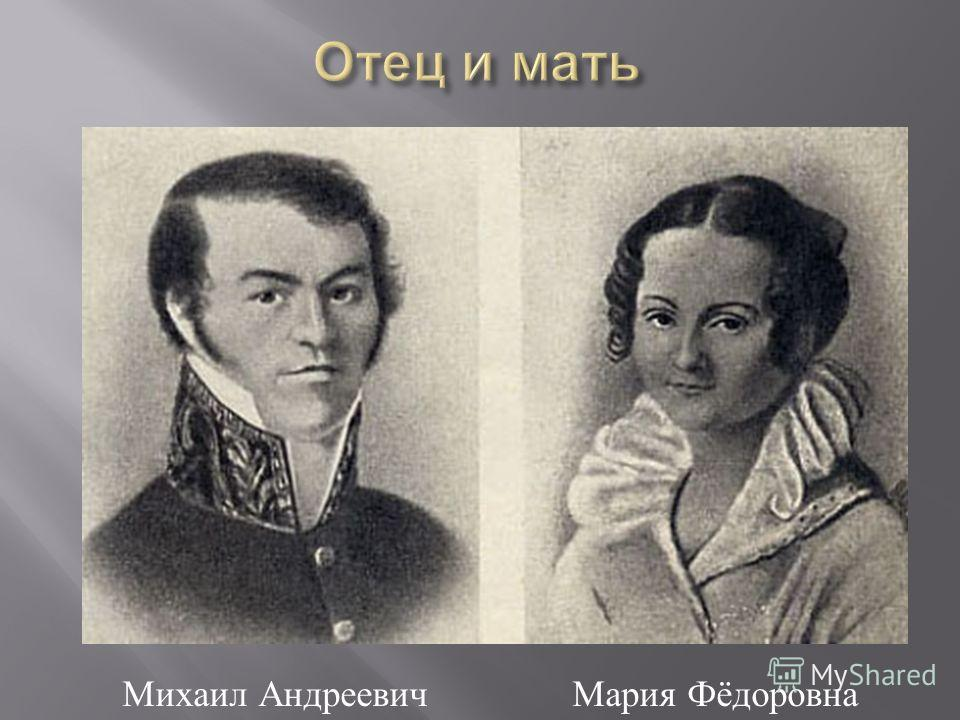 Михаил АндреевичМария Фёдоровна