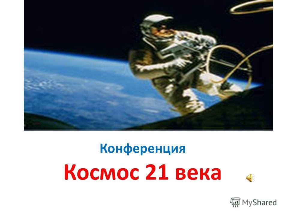 Конференция Космос 21 века
