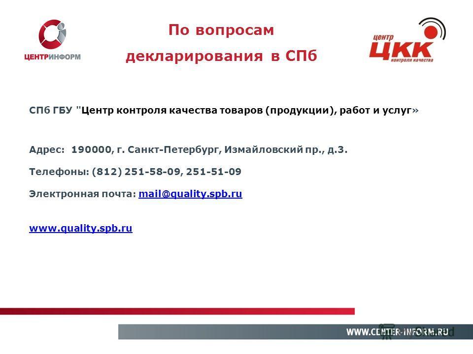 По вопросам декларирования в СПб СПб ГБУ