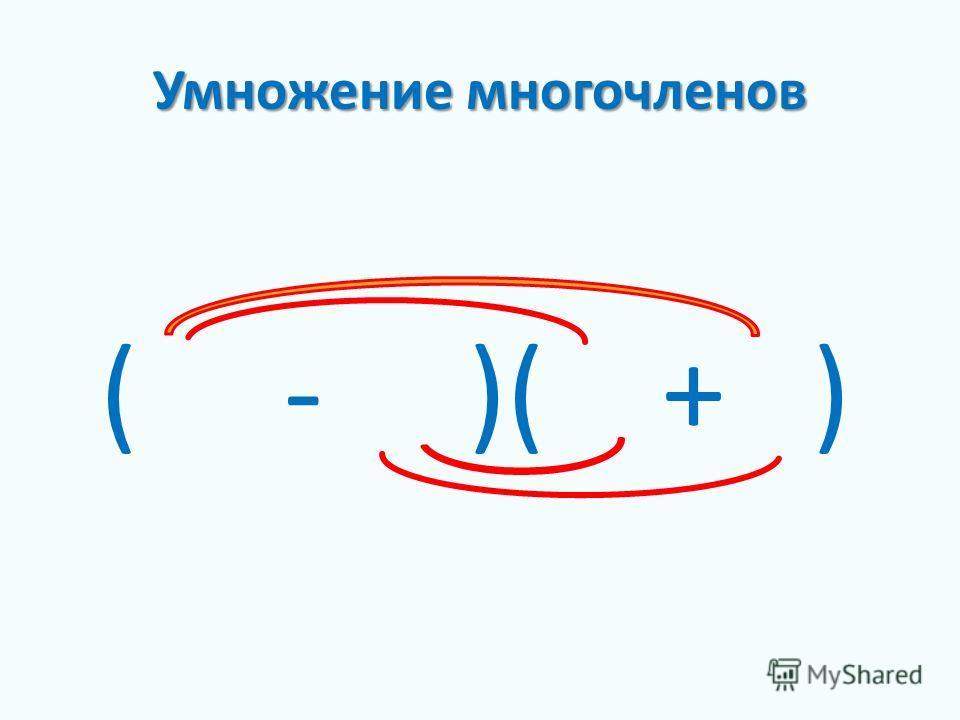 Умножение многочленов ( - )( + )