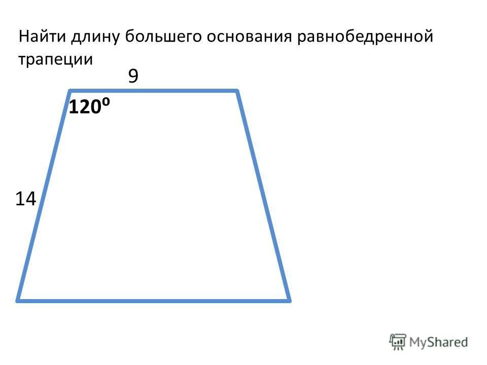 120 14 9 Найти длину большего основания равнобедренной трапеции