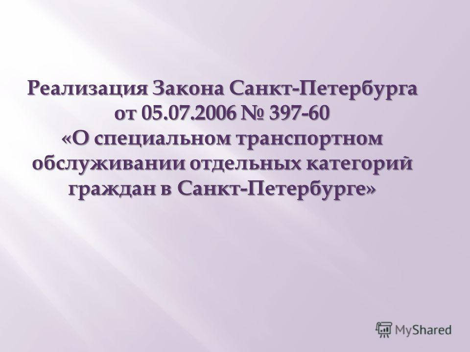 Реализация Закона Санкт-Петербурга от 05.07.2006 397-60 «О специальном транспортном обслуживании отдельных категорий граждан в Санкт-Петербурге»