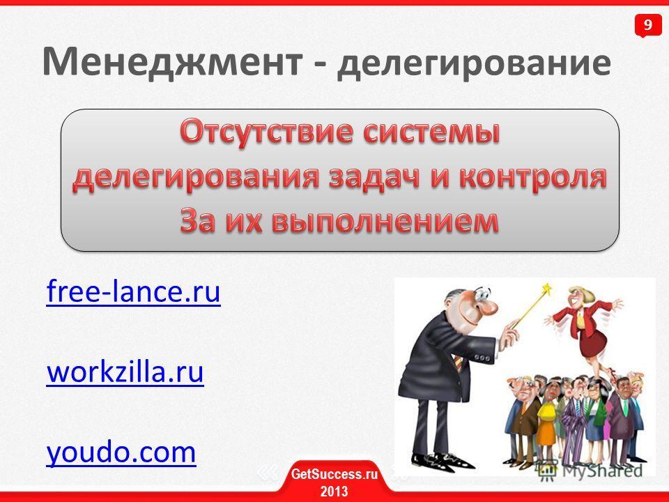 Менеджмент - делегирование 9 GetSuccess.ru 2013 free-lance.ru workzilla.ru youdo.com
