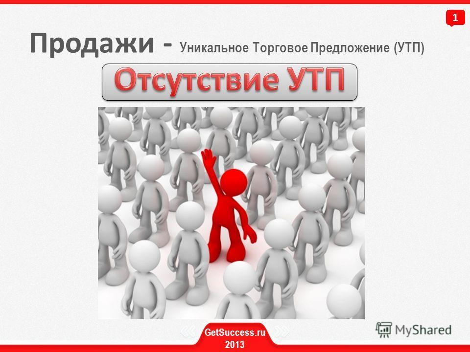 Продажи - Уникальное Торговое Предложение (УТП) 1 GetSuccess.ru 2013
