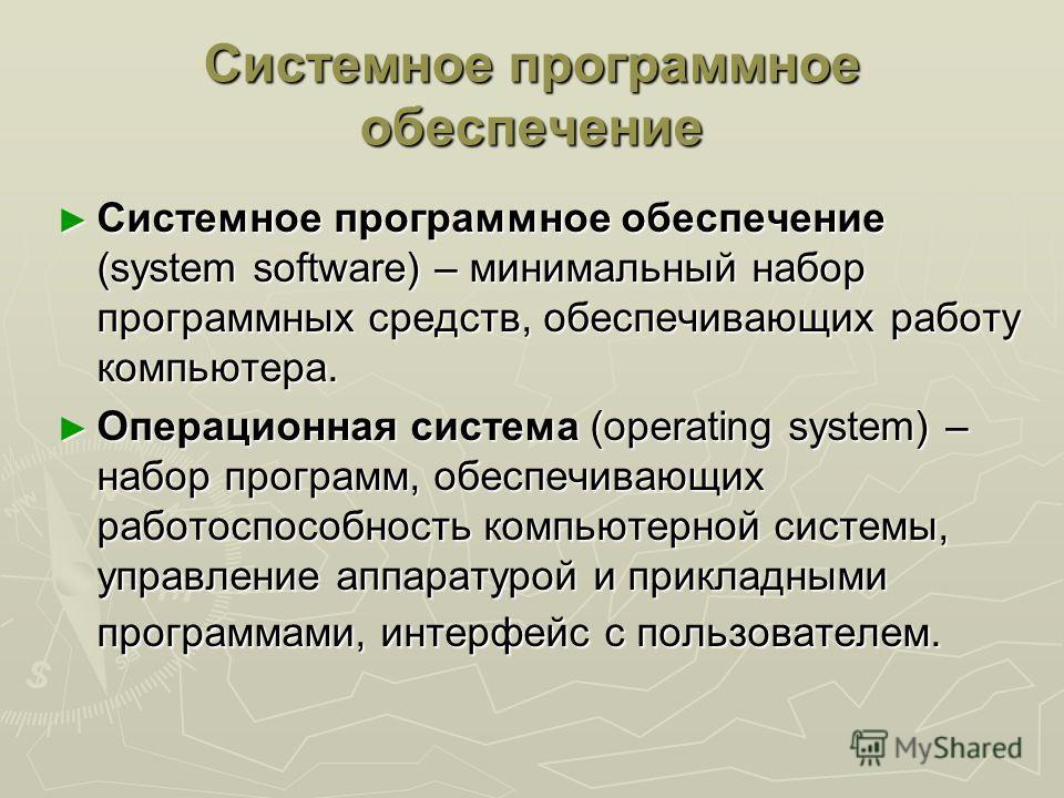 Системное программное обеспечение Системное программное обеспечение (system software) – минимальный набор программных средств, обеспечивающих работу компьютера. Системное программное обеспечение (system software) – минимальный набор программных средс