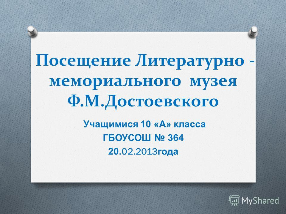 Посещение Литературно - мемориального музея Ф.М.Достоевского Учащимися 10 « А » класса ГБОУСОШ 364 20.02.2013 года