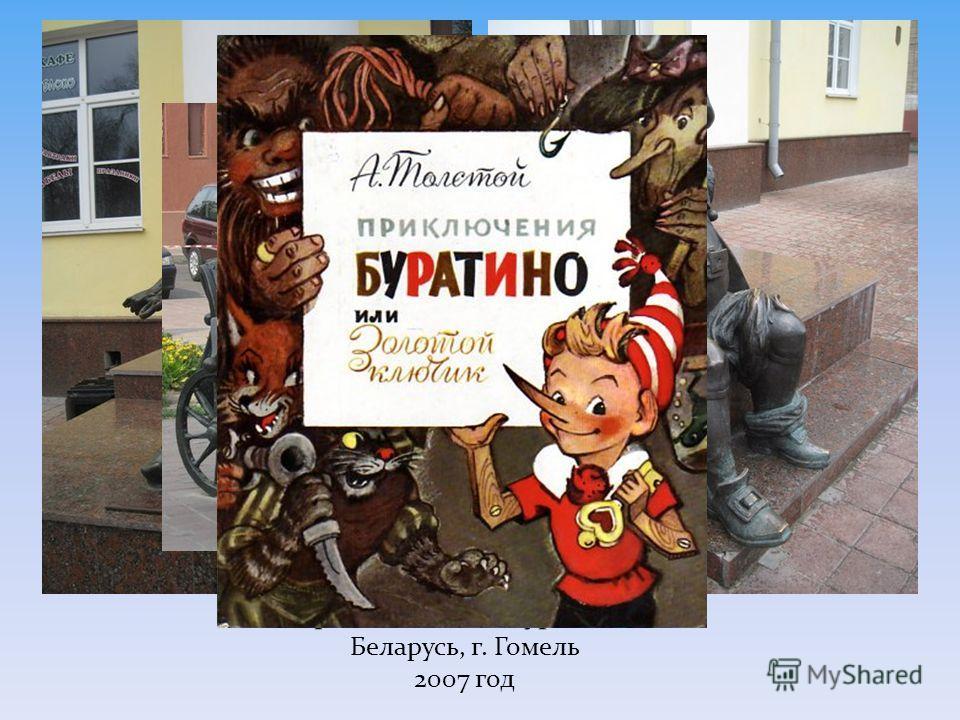 Приключения Буратино Беларусь, г. Гомель 2007 год