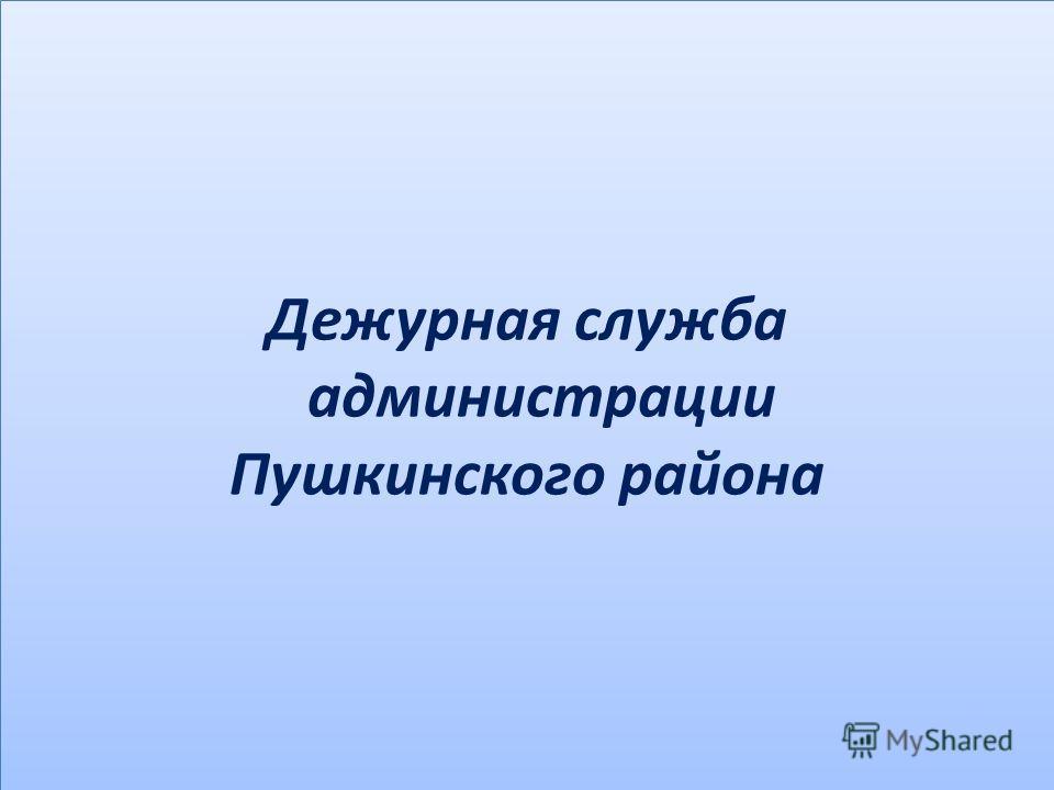 Дежурная служба администрации Пушкинского района