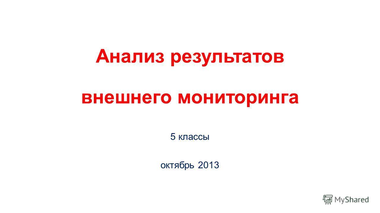 Анализ результатов внешнего мониторинга 5 классы октябрь 2013