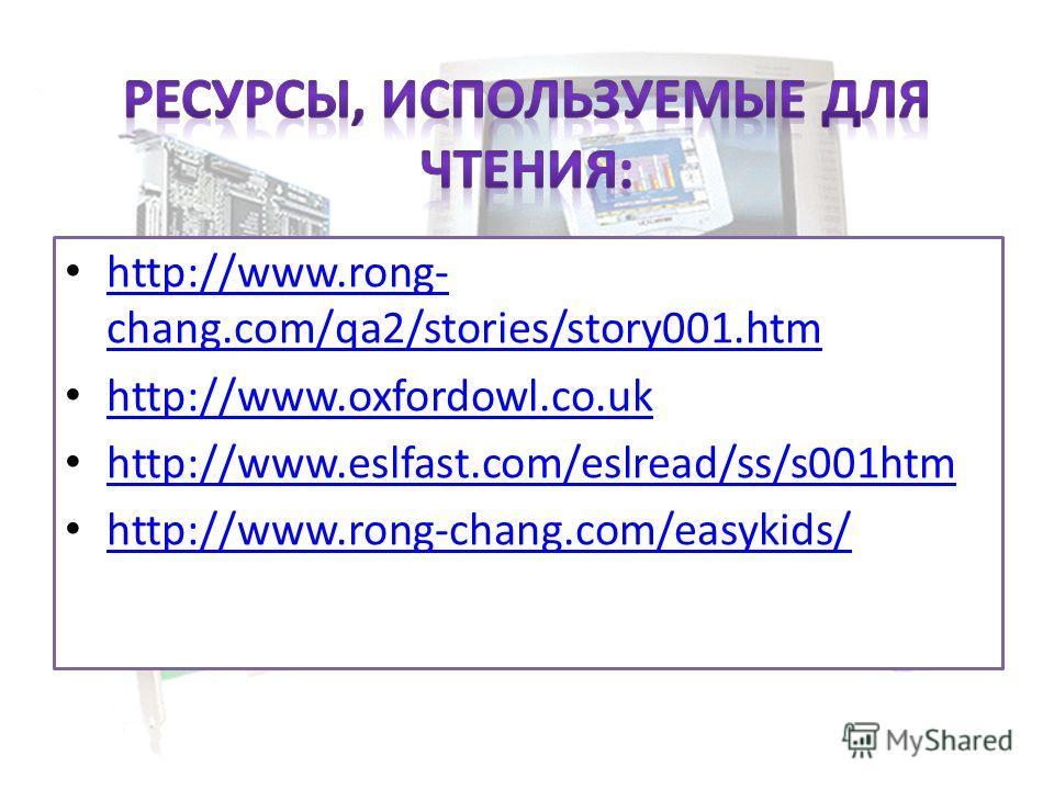http://www.rong- chang.com/qa2/stories/story001.htm http://www.rong- chang.com/qa2/stories/story001.htm http://www.oxfordowl.co.uk http://www.eslfast.com/eslread/ss/s001htm http://www.rong-chang.com/easykids/