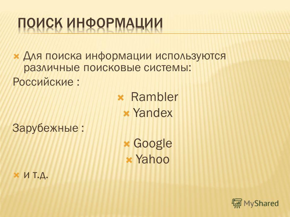 Для поиска информации используются различные поисковые системы: Российские : Rambler Yandex Зарубежные : Google Yahoo и т.д.