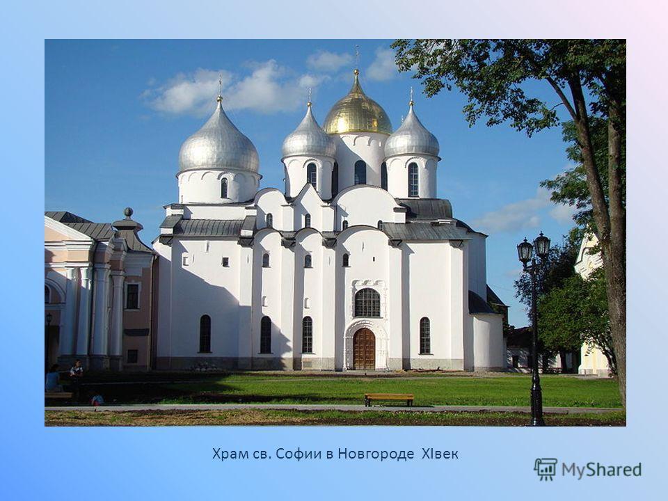 Храм св. Софии в Новгороде ХIвек