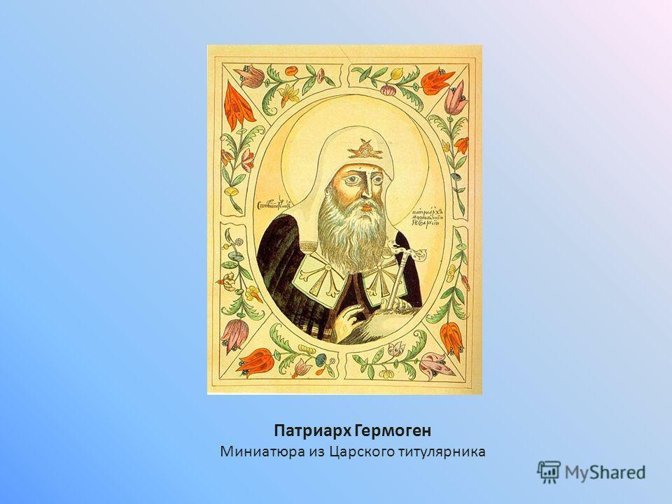 Патриарх Гермоген Миниатюра из Царского титулярника