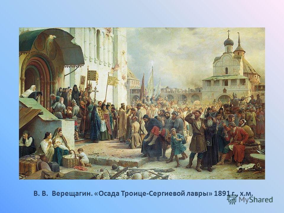 В. В. Верещагин. «Осада Троице-Сергиевой лавры» 1891 г., х.м.