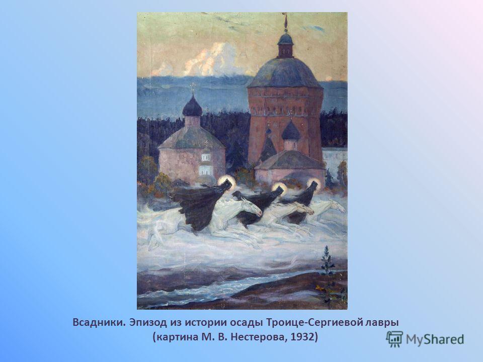 Всадники. Эпизод из истории осады Троице-Сергиевой лавры (картина М. В. Нестерова, 1932)