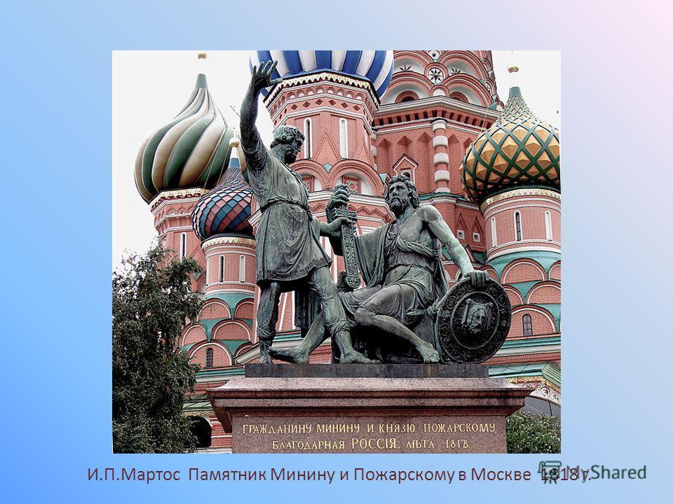 И.П.Мартос Памятник Минину и Пожарскому в Москве 1818 г.