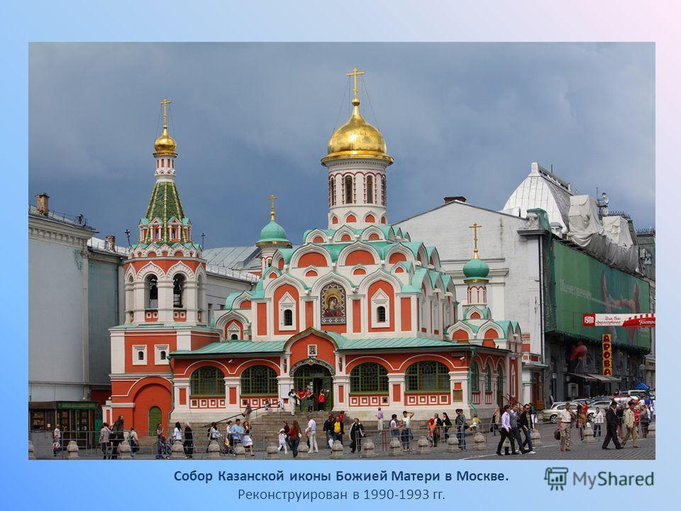 Собор Казанской иконы Божией Матери в Москве. Реконструирован в 1990-1993 гг.