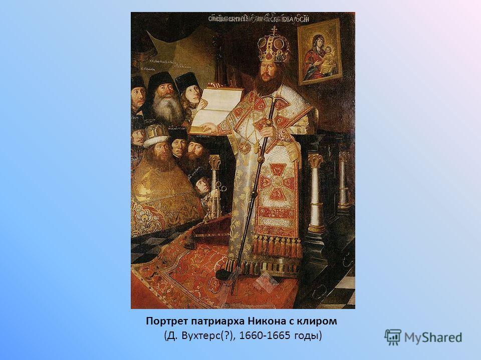 Портрет патриарха Никона с клиром (Д. Вухтерс(?), 1660-1665 годы)