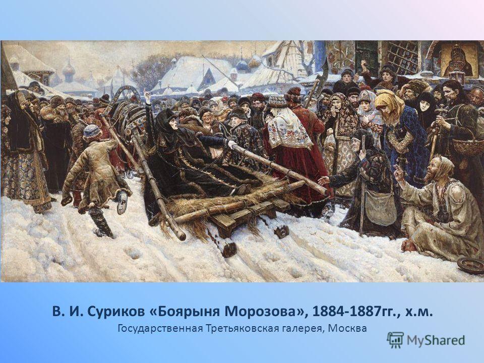 В. И. Суриков «Боярыня Морозова», 1884-1887гг., х.м. Государственная Третьяковская галерея, Москва