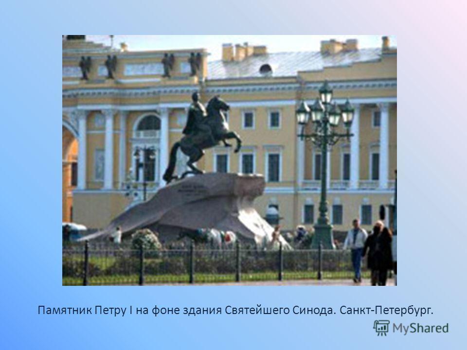 Памятник Петру I на фоне здания Святейшего Синода. Санкт-Петербург.