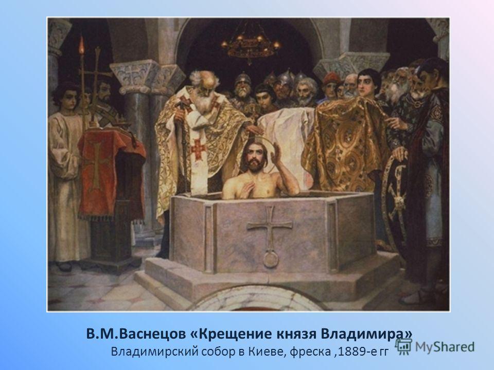 В.М.Васнецов «Крещение князя Владимира» Владимирский собор в Киеве, фреска,1889-е гг