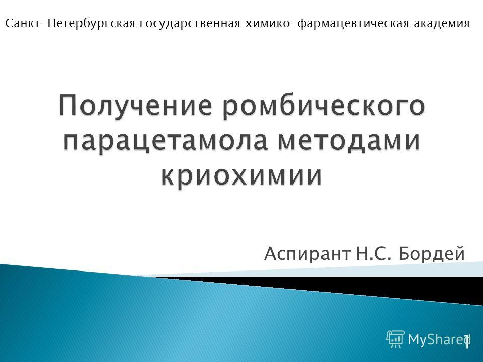 Аспирант Н.С. Бордей Санкт-Петербургская государственная химико-фармацевтическая академия 1
