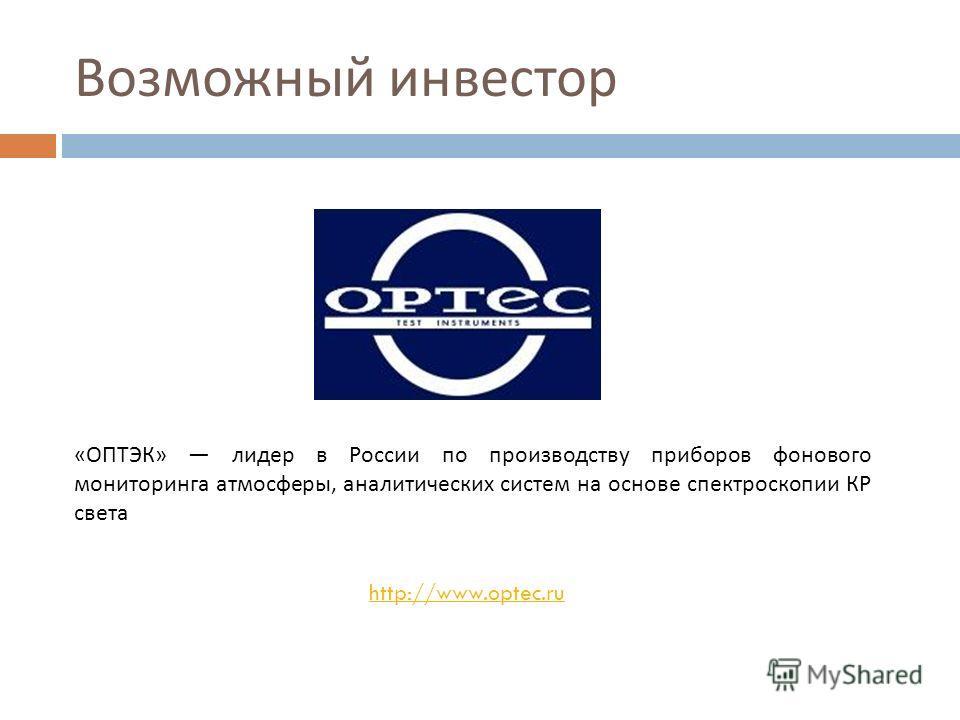 Возможный инвестор « ОПТЭК » лидер в России по производству приборов фонового мониторинга атмосферы, аналитических систем на основе спектроскопии КР света http://www.optec.ru
