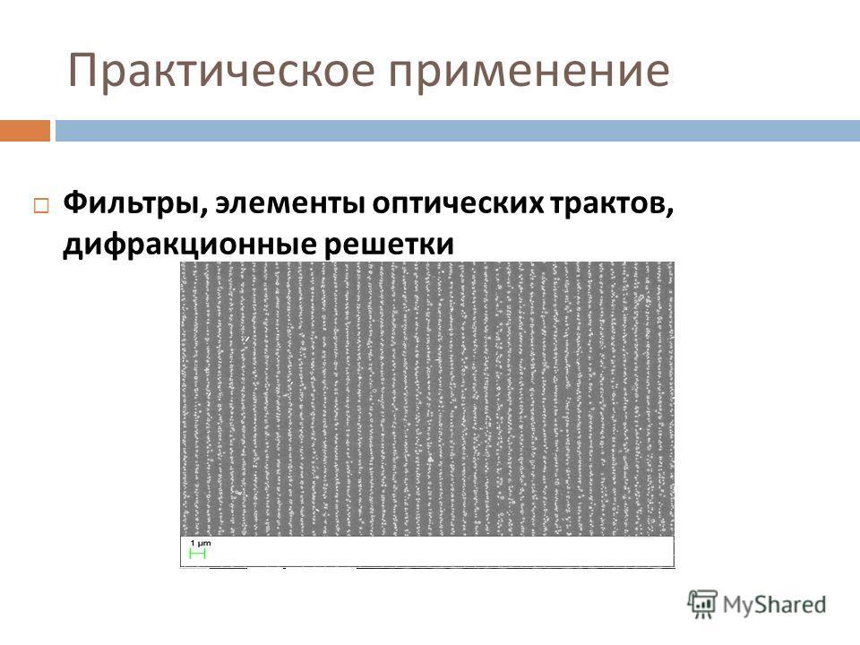 Практическое применение Фильтры, элементы оптических трактов, дифракционные решетки