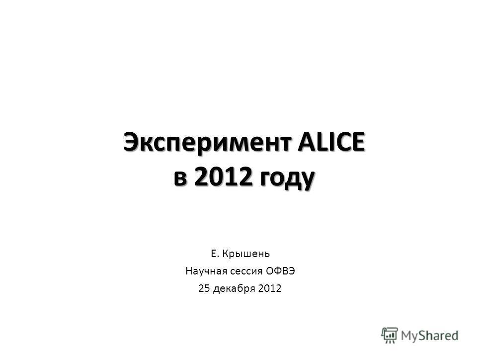Эксперимент ALICE в 2012 году Е. Крышень Научная сессия ОФВЭ 25 декабря 2012