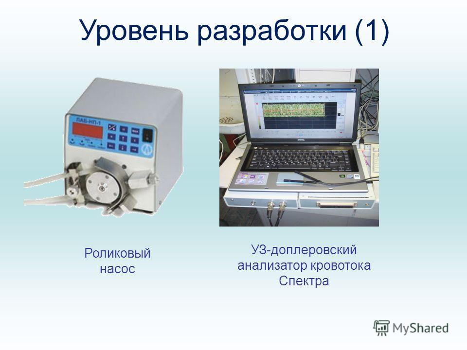 УЗ-доплеровский анализатор кровотока Спектра Роликовый насос Уровень разработки (1)