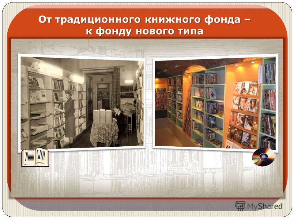 От традиционного книжного фонда – к фонду нового типа