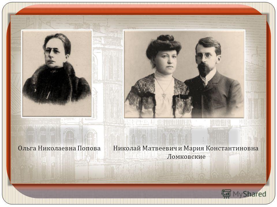 Ольга Николаевна ПоповаНиколай Матвеевич и Мария Константиновна Ломковские