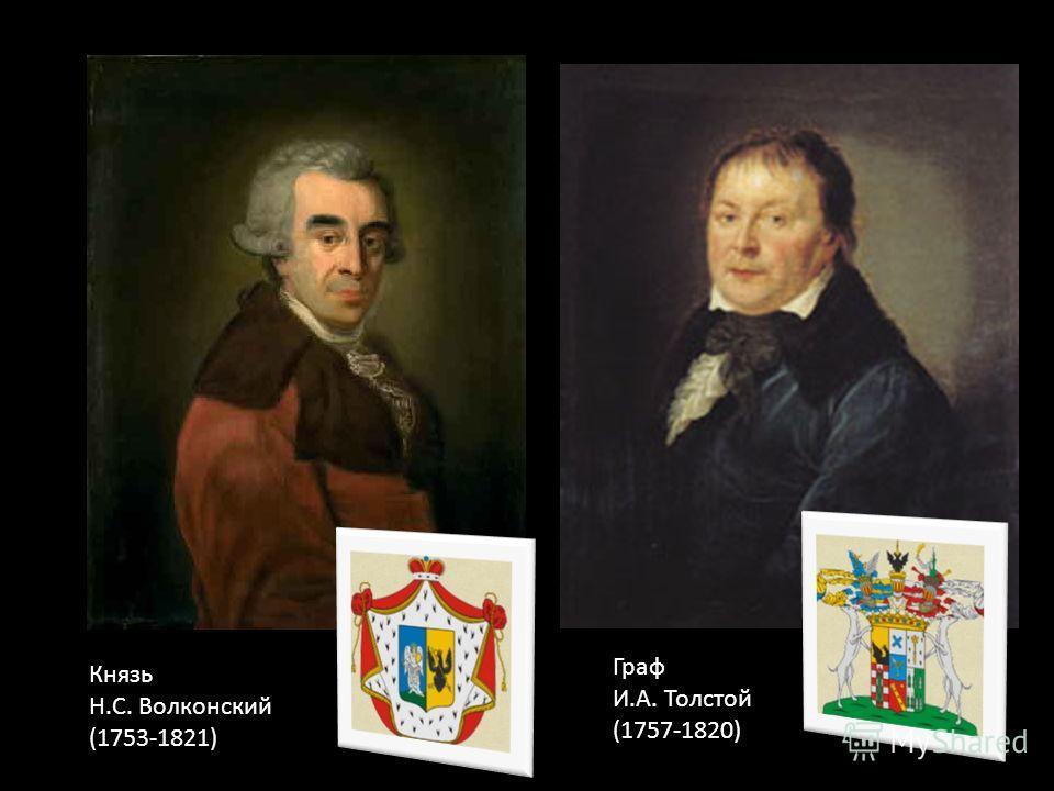 Князь Н.С. Волконский (1753-1821) Граф И.А. Толстой (1757-1820)