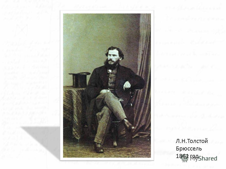 Л.Н.Толстой Брюссель 1861 год
