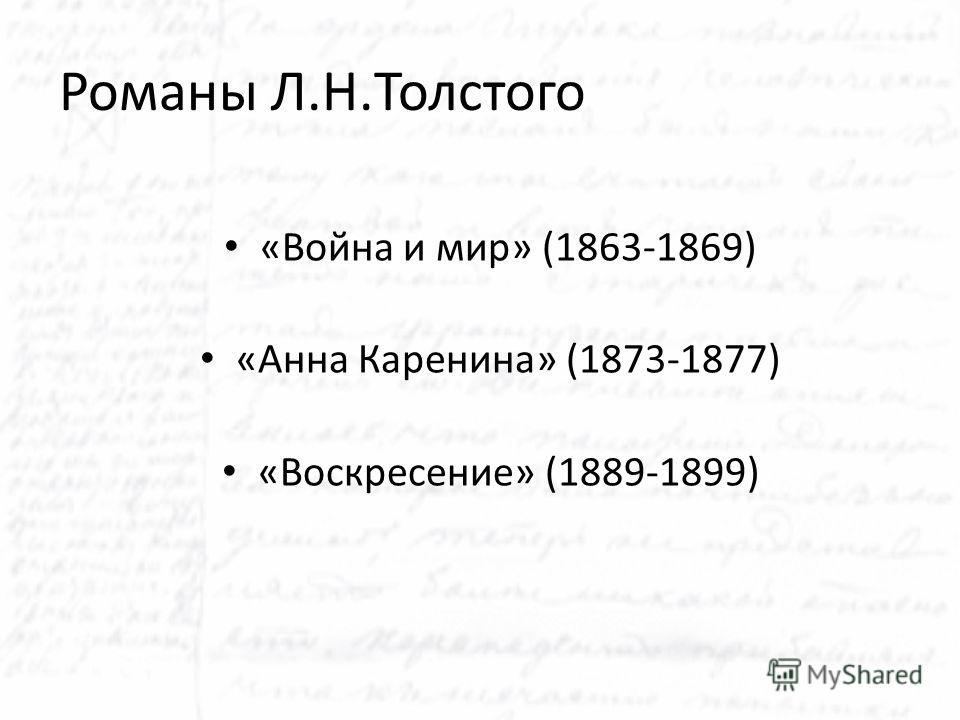 «Война и мир» (1863-1869) «Анна Каренина» (1873-1877) «Воскресение» (1889-1899) Романы Л.Н.Толстого