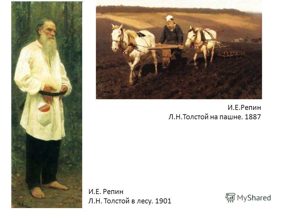 И.Е. Репин Л.Н. Толстой в лесу. 1901 И.Е.Репин Л.Н.Толстой на пашне. 1887